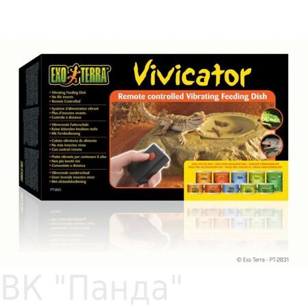 exo_terra_vivicator_vibrating_food_dish